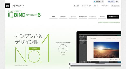 ホームページ制作ソフト BiND for WebLiFE 6